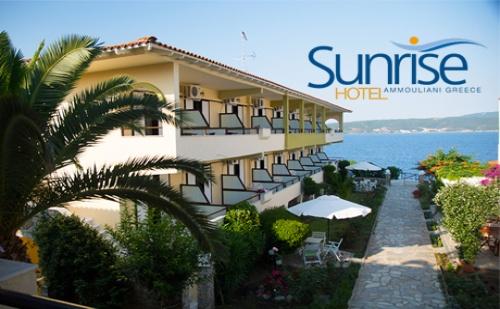 10.09 - 17.09 на о. <em>Амулиани</em>, Гърция! Нощувка със закуска в хотел Sunrise