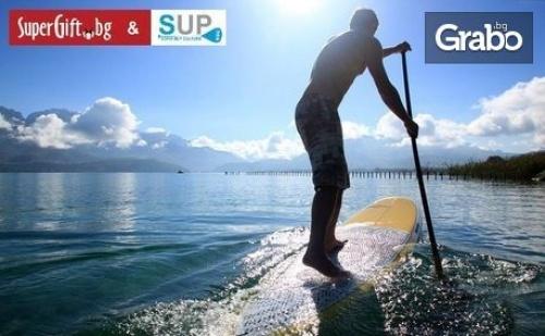 Sup Приключение в Гърция, Край Псакудия! Еднодневно Обучение, Състезателен или Йога Уикенд