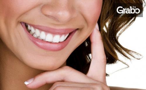 Почистване на Зъбен Камък и Полиране на Зъби, Плюс Преглед и Консултация