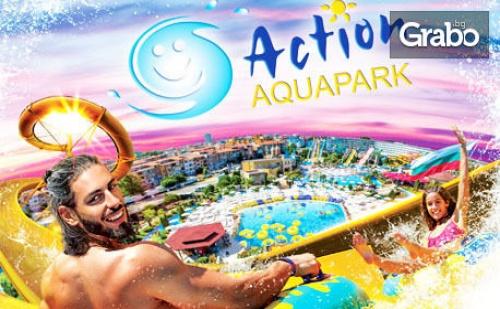На Аквапарк до Края на Лятото! Вход за Цял Ден в Action Aquapark, Слънчев Бряг