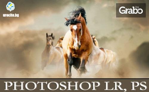 Онлайн Курс обработка на Дигитални Фотографии с Photoshop Lightroom и Класически Photoshop, с 6-Месечен Достъп