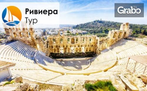 Екскурзия до <em>Атина</em> за 6 или 22 Септември! 2 Нощувки със Закуски, Плюс Самолетен Транспорт