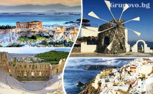 Море в Гъция - о. <em>Санторини</em> и Атина! Транспорт, 4 Нощувки със Закуски  + Фериботни Билети от България Травъл