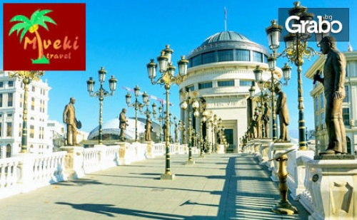 Еднодневна Екскурзия до <em>Скопие</em> и Каньона Матка през Август