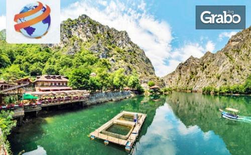 Един Ден в Македония! Екскурзия до <em>Скопие</em> и Каньона Матка през Юли и Август