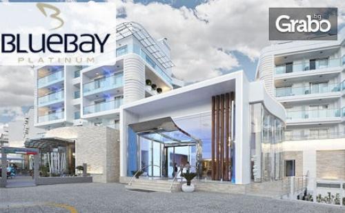През Септември или Октомври в <em>Мармарис</em>! 7 Нощувки на База All Inclusive в Хотел Blue Bay Platinum*****