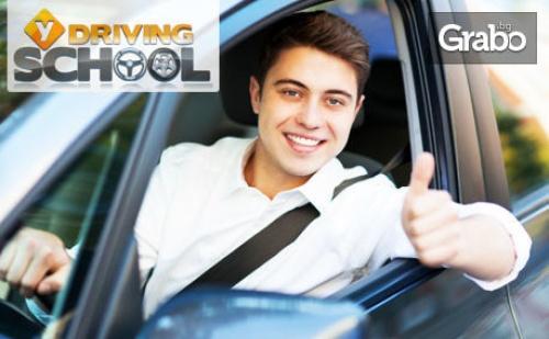 Шофьорски Курс за Категория в, Плюс Бонус - 2 Допълнителни Часа по Кормуване и Учебни Помагала