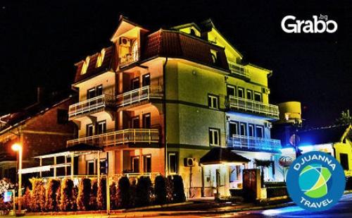 Нова Година в Сокобаня, Сърбия! 3 Нощувки със Закуски, Обеди и Вечери - Едната Празнична