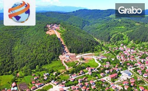 Еднодневна Екскурзия до Цари Мали Град, Ресиловски Манастир и <em>Дупница</em> на 5 Август