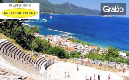 Посетете остров <em>Тасос</em>! Екскурзия с 3 нощувки със закуски и вечери, плюс транспорт