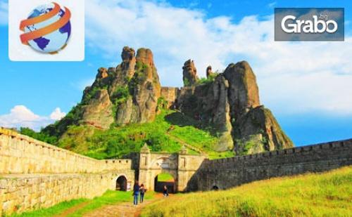 Еднодневна Екскурзия до <em>Белоградчик</em> и Пещерата Магура