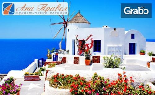 Екскурзия до <em>Атина</em> и Остров Санторини! 4 Нощувки със Закуски, Плюс Транспорт