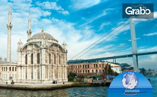 През Септември в <em>Истанбул</em> и Одрин! 2 Нощувки със Закуски, Транспорт и Възможност за Посещение на Пеещите Фонтани
