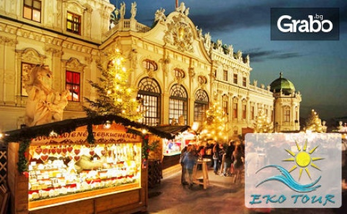 Предколедна Екскурзия до Любляна, Венеция, Залцбург, <em>Виена</em> и Будапеща! 4 Нощувки със Закуски, Плюс Транспорт