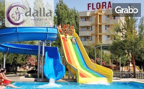 През Октомври в <em>Кушадасъ</em>! 7 Нощувки на База All Inclusive в Хотел Flora Suites 3*