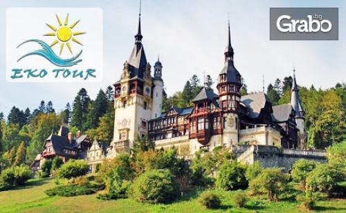 Екскурзия до Синая и <em>Букурещ</em>! 2 Нощувки със Закуски, Плюс Транспорт и Възможност за Бран, Брашов и Сигишоара