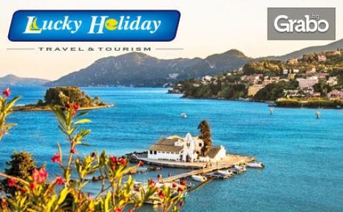 Екскурзия до Остров <em>Корфу</em> през Август или Септември! 7 Нощувки със Закуски и Вечери, Плюс Транспорт