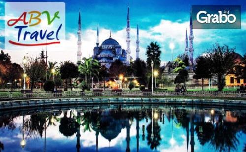 Септмврийски Празници в <em>Истанбул</em>! 2 Нощувки със Закуски, Плюс Транспорт и Посещение на Одрин и Чорлу