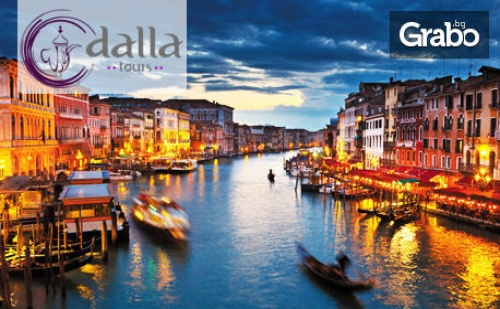 Посети Загреб, Верона и Венеция! 3 Нощувки със Закуски, Плюс Транспорт