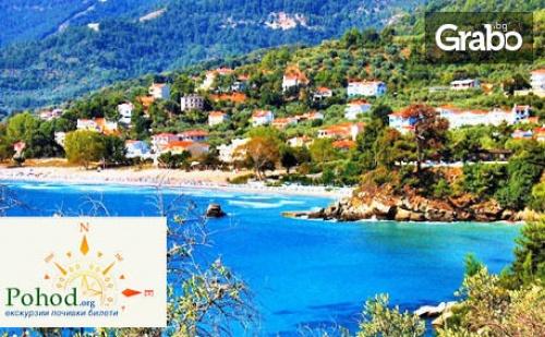 На Плаж в Гърция! Еднодневна Екскурзия до Амолофи в <em>Кавала</em> през Август или Септември
