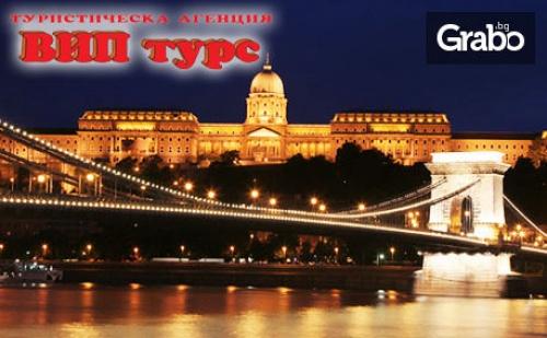 Есенна Екскурзия до Братислава, <em>Виена</em> и Будапеща! 2 Нощувки със Закуски, Плюс Самолетен и Автобусен Транспорт