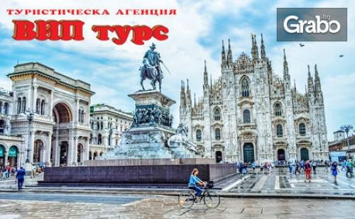 Екскурзия до <em>Милано</em>, Лугано и Белиндзона през Октомври! 3 Нощувки със Закуски, Плюс Самолетен Транспорт