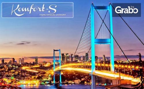 През Август и Септември в Истанбул! 2 Нощувки със Закуски, Транспорт и Посещение на <em>Одрин</em>
