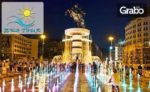 Посрещни Нова Година в <em>Скопие</em>! 2 Нощувки със Закуски в Хотел Continental 4*, Плюс Транспорт