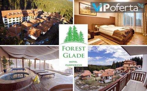 Тридневен Празничен Пакет за Двама или Трима със Закуски и Вечери + Ползване на Релакс Център в Апарт-Хотел Forest Glade, <em>Пампорово</em>