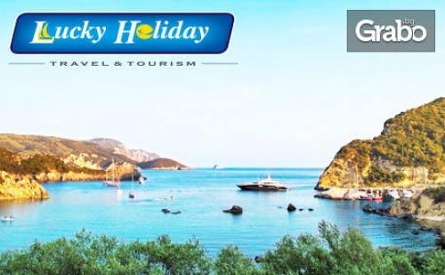 Септемврийски Празници на Остров <em>Корфу</em>! 3 Нощувки със Закуски и Вечери в Хотел Bintzann Inn***, Плюс Транспорт