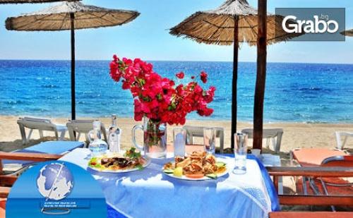 През Септември на Брега на <em>Ситония</em>, Халкидики! 5 Нощувки със Закуски и Вечери, Плюс Транспорт и Посещение на Солун