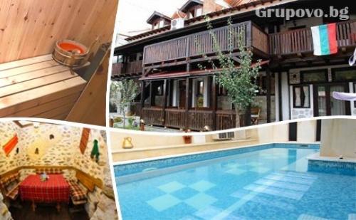 Септемврийски празници в Огняново! 3 нощувки, закуски, вечери + басейн с минерална вода в Алексова къща