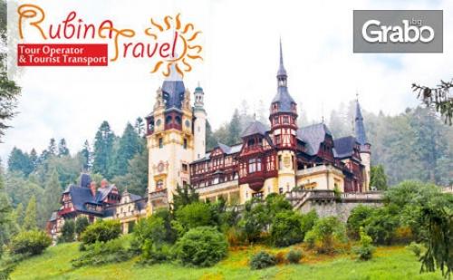 Екскурзия до Синая, Бран, Брашов и Букурещ на 19 - 21 Октомври! 2 Нощувки със Закуски в Предеал, Плюс Транспорт