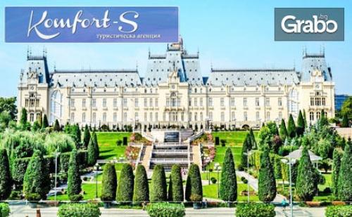 Есенна Екскурзия до <em>Букурещ</em> и Синая! 2 Нощувки със Закуски, Плюс Транспорт и Възможност за Посещение на Бран и Брашов