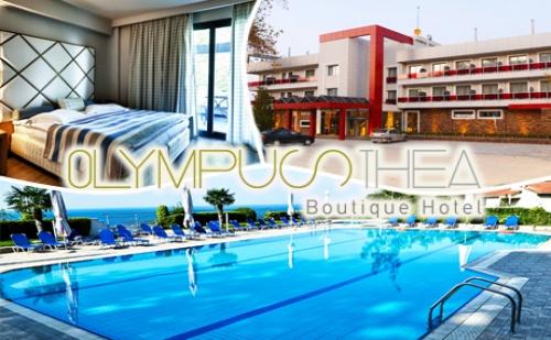 4-Звездна Почивка Край Платамон, Гърция! Нощувка на База All Inclusive + Басейн и Трансфер до Плажа от Olympus Thea Hotel