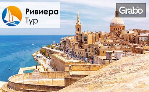 Посети Острова на Рицарите Тази Есен! Екскурзия до <em>Малта</em> с 3 Нощувки със Закуски, Плюс Самолетен Транспорт