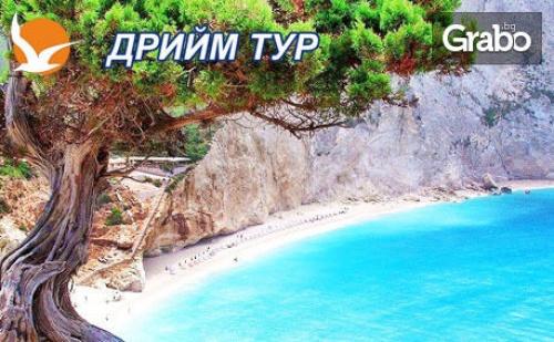 Екскурзия до Остров <em>Лефкада</em> през Октомври! 3 Нощувки със Закуски в Хотел със Собствен Плаж, Плюс Транспорт