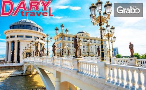 Еднодневна Екскурзия до <em>Скопие</em> на 17 Ноември
