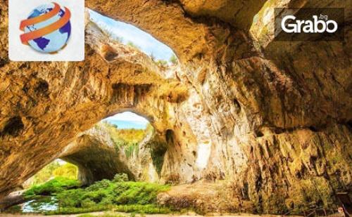 Еднодневна Екскурзия до Деветашката Пещера, Крушунските Водопади и <em>Ловеч</em>