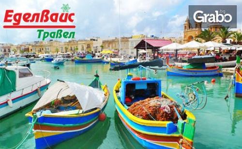 Екскурзия до <em>Малта</em> през Октомври! 4 Нощувки със Закуски - без или със Вечери, Плюс Самолетен Транспорт и Туристическа Програма