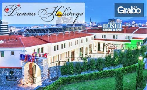 Нова Година в <em>Скопие</em>! 2 Нощувки със Закуски в Хотел Bushi Resort Spa*****, Плюс Транспорт