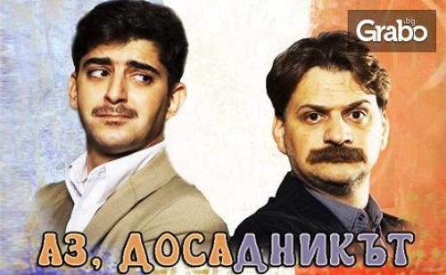 Гледайте Мариан Бачев и Александър Кадиев в Комедията аз, Досадникът на 30 Септември