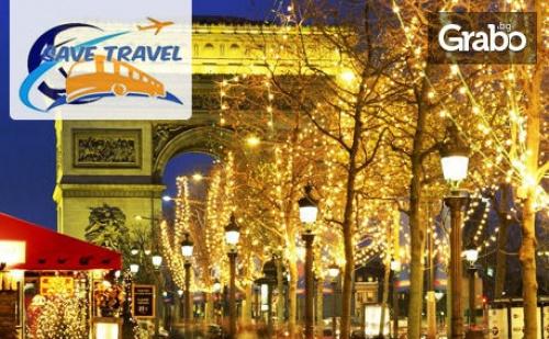Екскурзия до Залцбург, Мюнхен, Страсбург, Париж, Нюрнберг и <em>Виена</em>! 7 Нощувки със Закуски, Плюс Транспорт