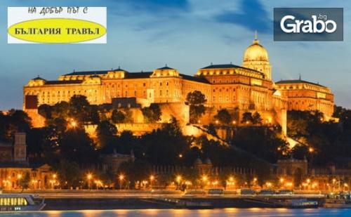 Предколедна Екскурзия до Будапеща и <em>Виена</em>! 3 Нощувки със Закуски, Плюс Транспорт