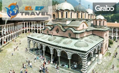 Екскурзия до Рилския Манастир, Банско, Роженския Манастир, <em>Мелник</em> и Рупите! Нощувка със Закуска и Вечеря, Плюс Транспорт