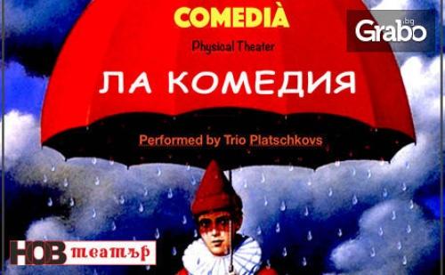Единственият по Рода си Шоу-Спектакъл la Comedia Нна 20, 27 и 29 Септември