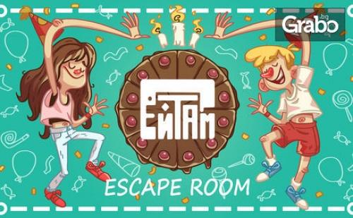 Рожден Ден за 6 Деца с Еscape Игра стаята на Детството, Пинята Парти, Лакомства и Напитки