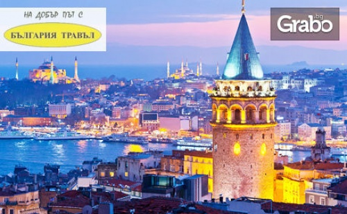 Петзвездна Нова Година в <em>Истанбул</em>! 3 Нощувки със Закуски и 2 Вечери в Radisson Blu Conference & Airport Hotel 5*, Плюс Транспорт