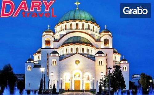 Нова Година в Белград! 2 Нощувки със Закуски - без или със Включен Транспорт