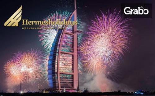 Нова Година в <em>Дубай</em>! 7 Нощувки със Закуски и Празнична Вечеря в Хотел Ibis One Central 3*, Плюс Самолетен Транспорт